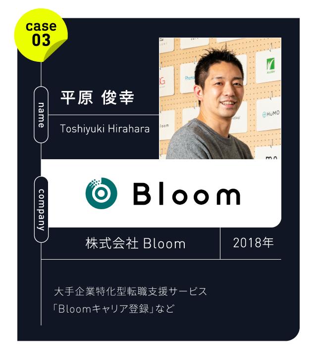 Bloom 平原さん