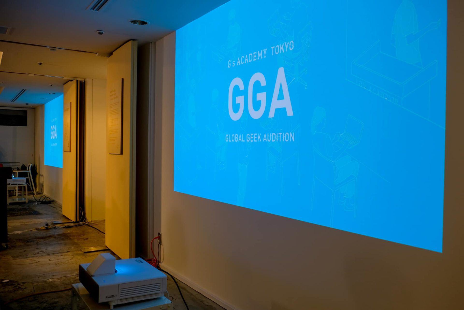 グローバル ギーク オーディション1