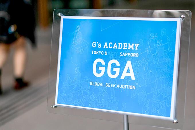 GLOBAL GEEK AUDITION G's ACADEMY TOKYO & UNIT_SAPPORO 合同デモデー5