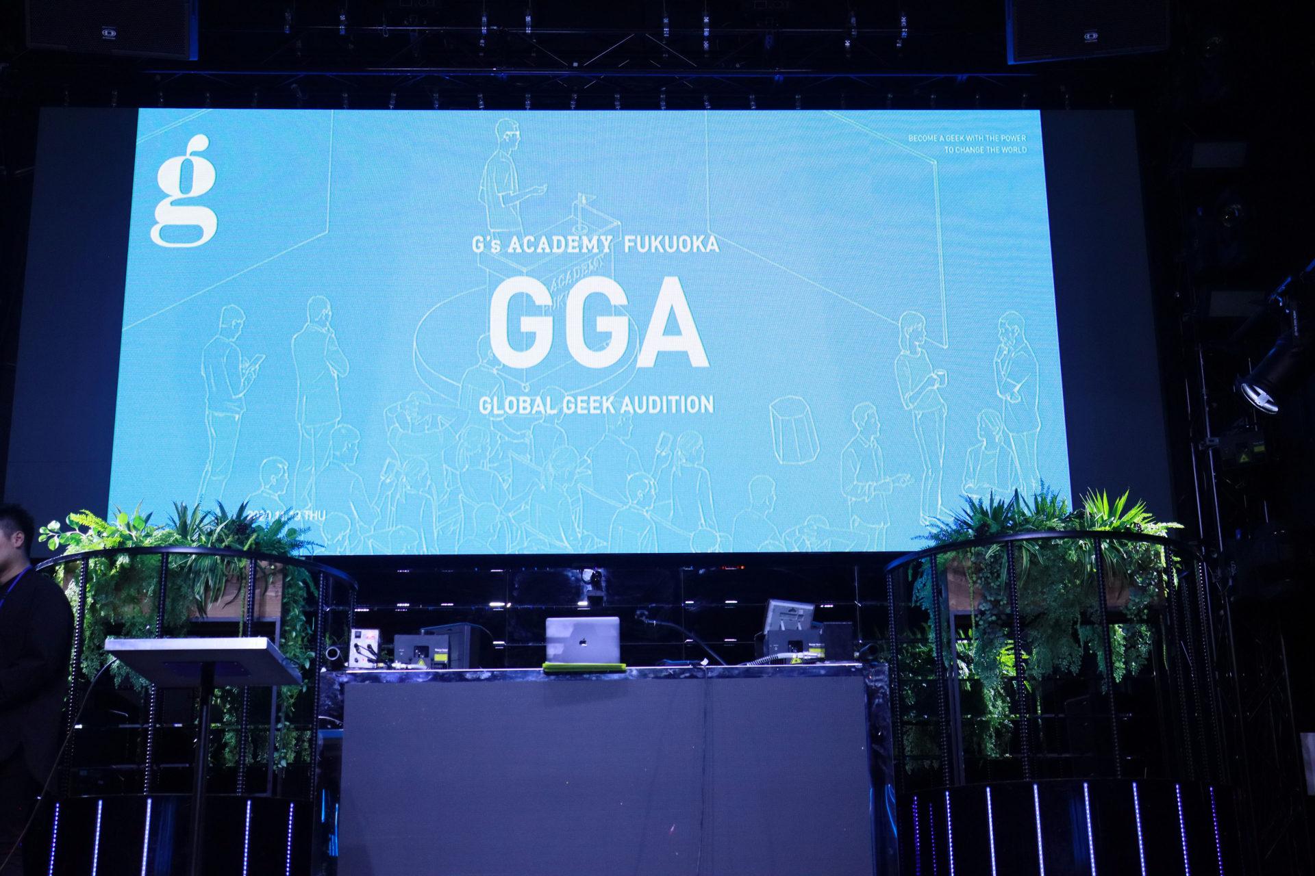 GGAとは
