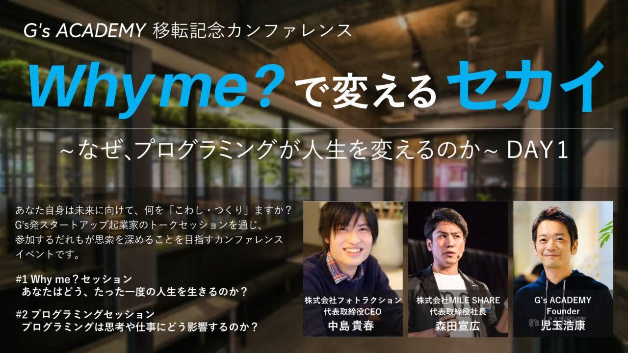 whymeevent