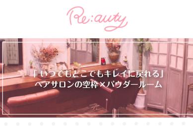 reauty2.png